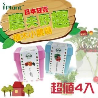 【iPlant】積木小農場_超值4入組(每盆內含種子培養土花器)