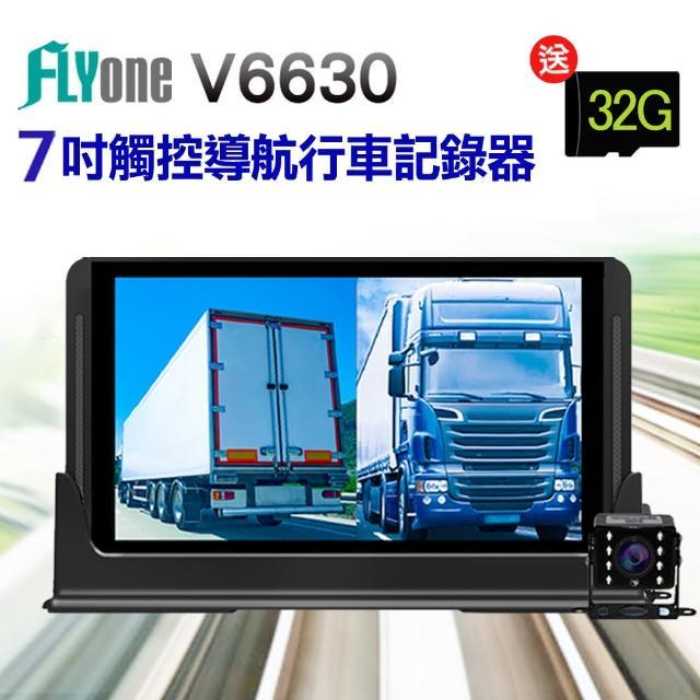 【FLYone】V6630 7吋觸控大螢幕 前後雙鏡行車記錄+導航+平板 三合一行車記錄器(送32G+固定底座)