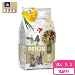 【荷蘭偉特PUUR】《純天然草本兔飼料》3kg(2包組)