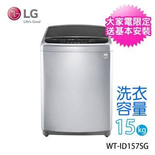 【LG 樂金】★12/7-23登記送紅利金★15公斤 Smart Inverter智慧變頻洗衣機-精緻銀(WT-ID157SG)