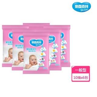 【奈森克林】嬰兒純水柔濕巾濕紙巾(10抽x6包)