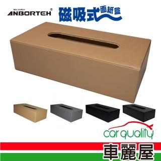 【ANBORTEH 安伯特】典藏 磁吸式面紙盒(單色款)