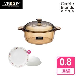 【Visions 康寧鍋具】0.8L晶彩透明鍋