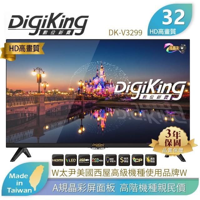 【DigiKing 數位新貴】*元旦慶祝價*32吋低藍光數位有線電視專用液晶顯示器(DK-3251)