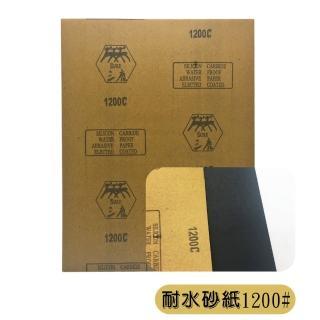 【異展】耐水砂紙1200#(3PCS)