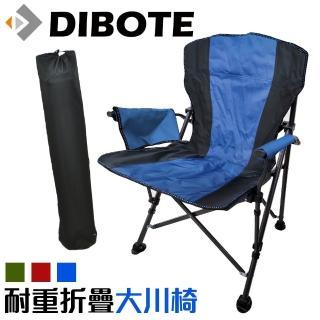 【DIBOTE 迪伯特】大型戶外耐重折疊椅/大川椅/導演椅