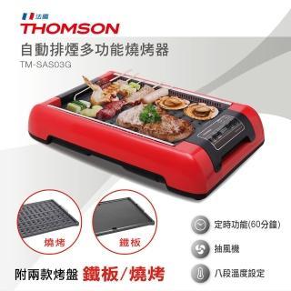 【THOMSON】自動排煙多功能燒烤器(TM-SAS03G)
