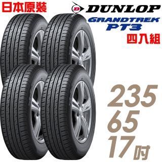 【DUNLOP 登祿普】日本製造 GRANDTREK PT3 休旅車專用輪胎_四入組_235/65/17(PT3)