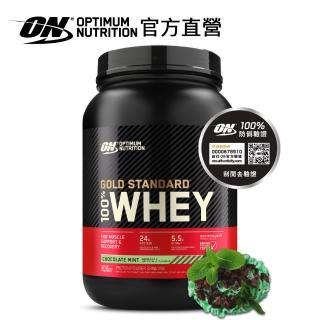 【美國 ON】金牌 WHEY 乳清蛋白(薄荷巧克力/2磅/罐)