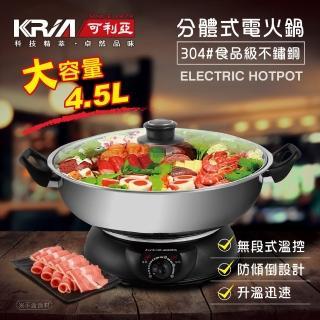 【KRIA 可利亞】4.5公升分體式圍爐電火鍋鍋/料理鍋/調理鍋/燉鍋(KR-842C)