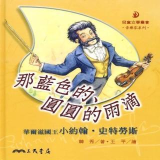 那藍色的、圓圓的雨滴:華爾滋國王小約翰史特勞斯-音樂家系列