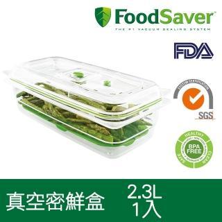【獨家抽紅利金】FoodSaver真空密鮮盒1入(特大-2.3L)