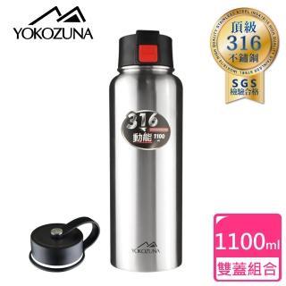 【YOKOZUNA】頂級316不鏽鋼雙蓋動能保冰/保溫杯1100ml