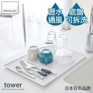 【日本YAMAZAKI】tower極簡瀝水盤(白)