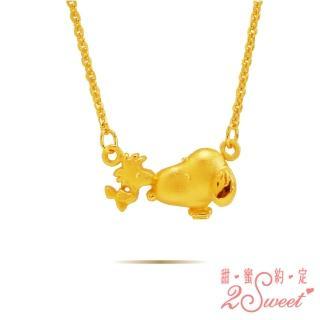 【2sweet 甜蜜約定】SNOPPY史努比純金項鍊約重0.91錢(SNOPPY史努比純金金飾)