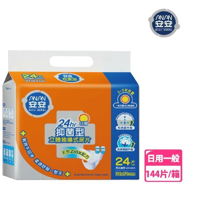 【安安成人】一般型抽換式尿片