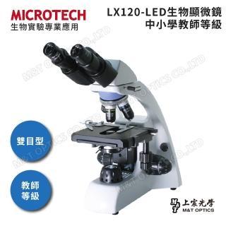 【MICROTECH】LX120-LED 雙目生物顯微鏡(雙目觀測更立體更舒適)