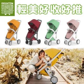 【荷蘭Greentom】Classic經典款-經典嬰兒推車-嬰幼兒手推車(多款可選)