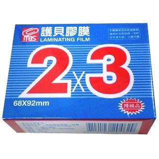 【MBS萬事捷】1319 亮面護貝膠膜(2x3吋)