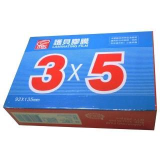 【MBS萬事捷】1321 亮面護貝膠膜(3x5吋)