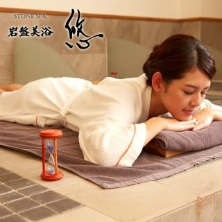 【岩盤美浴悠】芳香氧氣吧+肩頸順氣舒活釋放+超爽汗岩盤美浴超值套餐(身體心靈都充滿能量)