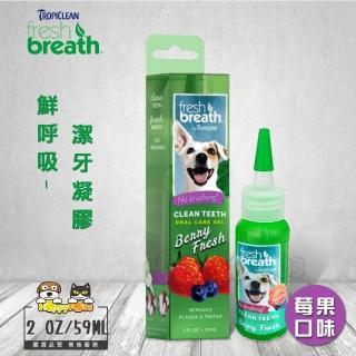 【Fresh breath 鮮呼吸】潔牙凝膠-莓果口味-2oz/59ml