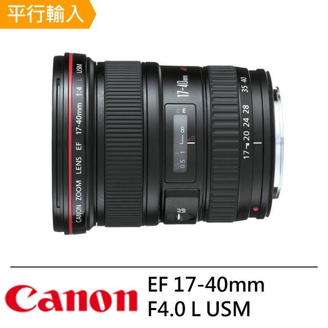 【Canon】EF 17-40mm F4.0 L USM(平輸)