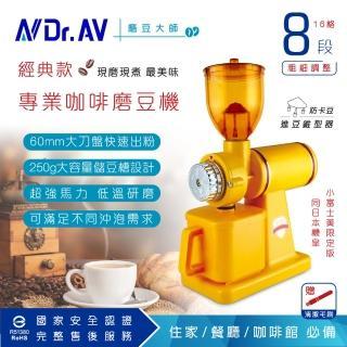 【Dr.AV 聖岡科技】經典款專業咖啡 磨豆機(BG-6000-兩色任選)