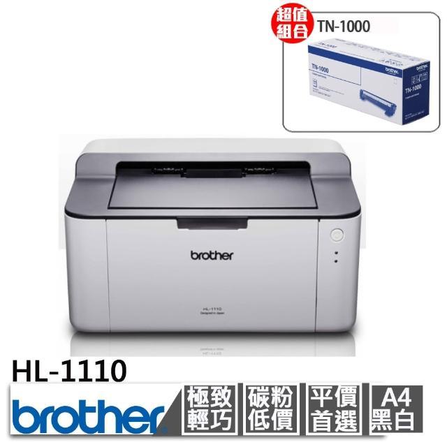 【BROTHER】HL-1110 黑白雷射印表機+TN-1000 黑色原廠碳粉匣