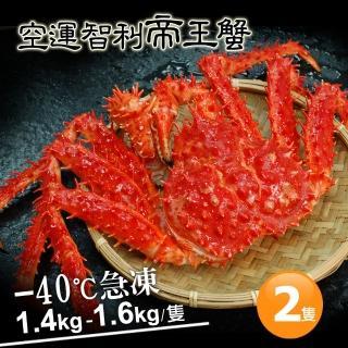 【優鮮配】特大級急凍智利帝王蟹2隻(1.4-1.6kg/隻)