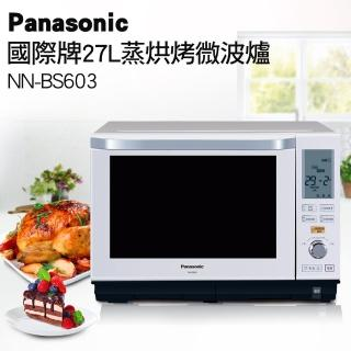 【Panasonic 國際牌】國際牌27L蒸氣烘烤微波爐 NN-BS603
