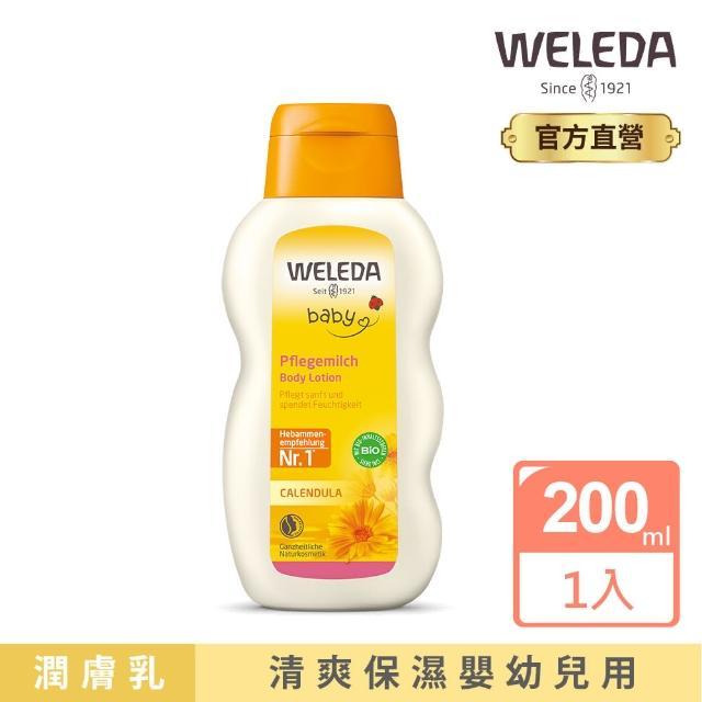 【WELEDA薇蕾德】金盞花寶貝柔護身體乳200ml(舒緩寶寶肌膚不適感)