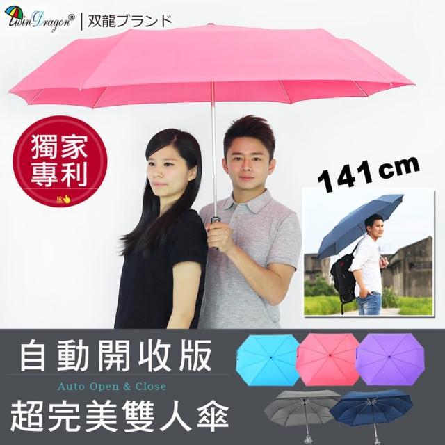 【雙龍牌】獨家專利-新超完美親子雙人自動開收傘。長型情人傘親子傘(超大傘面防風超撥水抗UV折傘B5804)