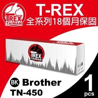 【T-REX霸王龍】Brother TN450/2220/2225/2250/2275/2280/27J 黑色相容碳粉匣(適用HL2220/2230)