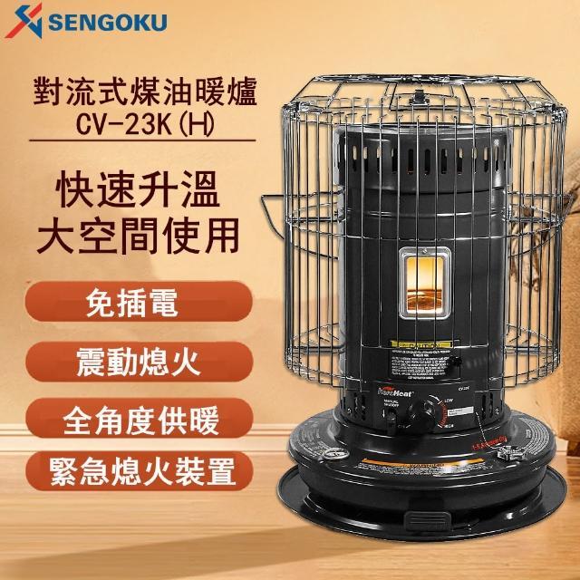 【SENGOKU 千石】古典圓筒煤油暖爐 CV-23KH(大功率歐美款)