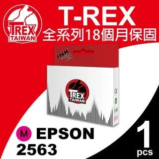 【T-REX霸王龍】EPSON 256/ 2563 紅色 相容 副廠墨水匣(適用XP-701/ 721)