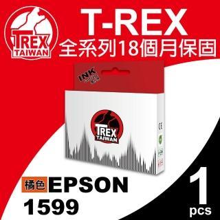 【T-REX霸王龍】EPSON 1599 橘色 顏料 相容墨水匣(T159990)