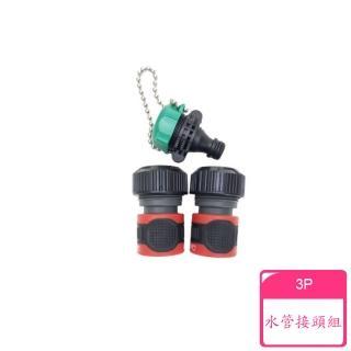 【異展】水管接頭組-3P