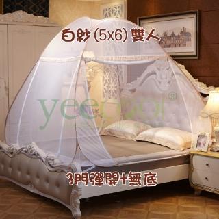 【Yeecool】【快速到貨】【限時下殺↓再下殺↓】*3門超高*無底白紗自動彈開式蚊帳(5x6呎雙人床)