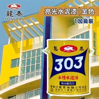【龍泰303】水性壓克力水泥漆 亮光「103金色」(1加侖裝)(內牆漆/外牆漆/彩繪漆)