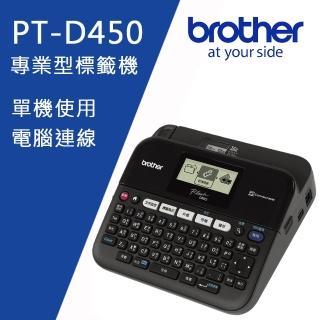 【Brother】PT-D450 專業型單機/電腦連線兩用背光螢幕標籤機(速達)