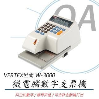 【VERTEX 世尚】W-3000 數字型 視窗定位支票機(可四式演算合計金額打出 只可印數字)