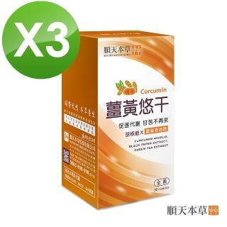 【順天本草】薑黃悠干膠囊(30顆/盒X3盒)