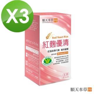 【順天本草】紅麴優清膠囊(60顆/盒X3盒)