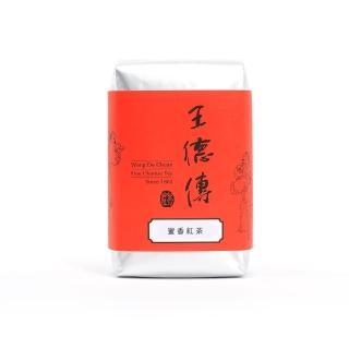 【王德傳】蜜香紅茶150g/