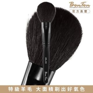 【BonTon】墨黑系列 扁腮紅刷/大 LBLJ05 特級尖鋒羊毛
