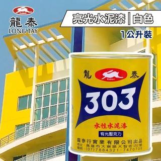 【龍泰303】水性壓克力水泥漆 亮光「白色」(1公升裝)(內牆漆/外牆漆/彩繪漆)