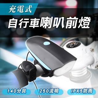 【索樂生活】USB充電自行單車防水線控喇叭照明車頭燈(單車自行車定位燈警示燈usb充電車前燈單車車燈推薦)