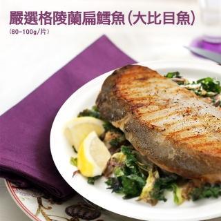 【優鮮配】嚴選優質無肚洞小片格陵蘭大比目魚35片(約80g/片)