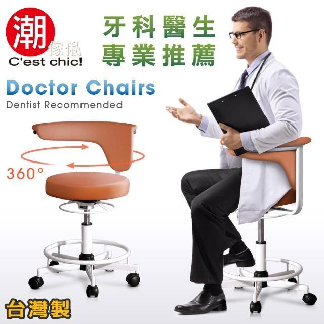 【Cest Chic】Doctor Chair專業辨公椅兩色(辨公椅)